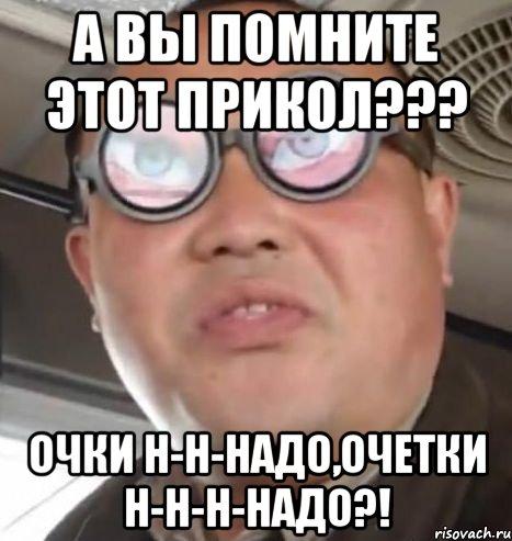 прикол очки надо: