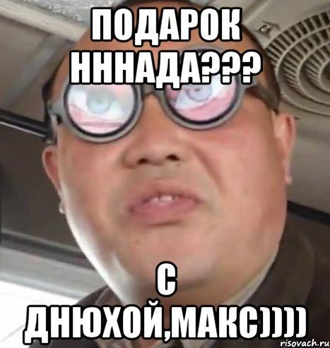 ochki-nnada-a-chyotki-nnada_40716117_ori