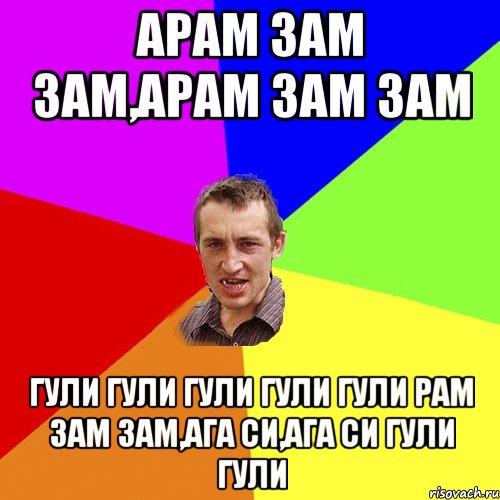 aram-zam-zam-video