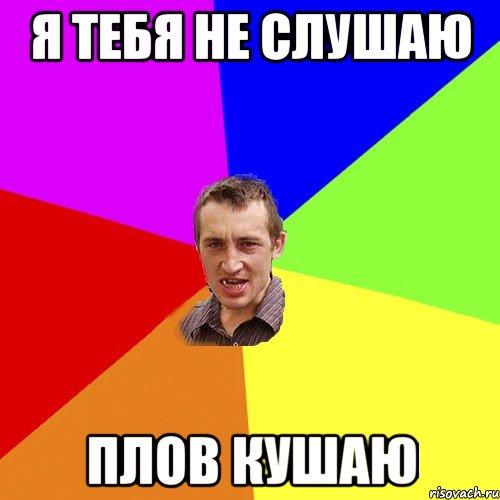 akkordi-proshay-pizdabol