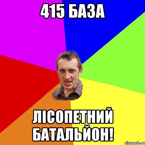 415 Я БАЗА ОТВЕТЬТЕ СКАЧАТЬ БЕСПЛАТНО