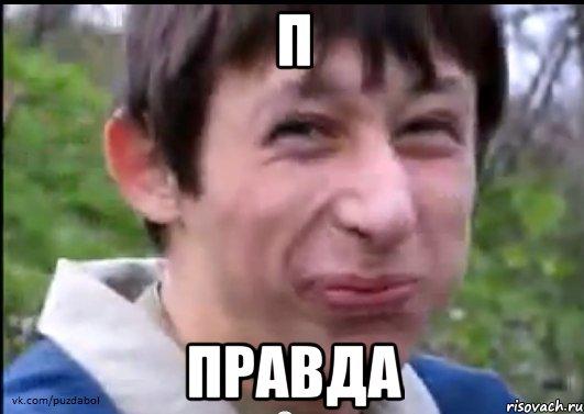 П Правда, Мем Пиздабол (врунишка) - Рисовач .Ру