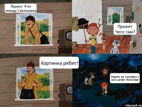 рябит изображение: