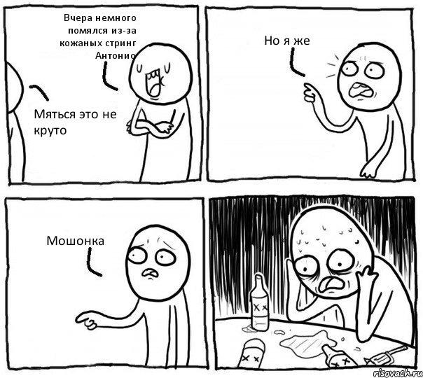 Мошонка
