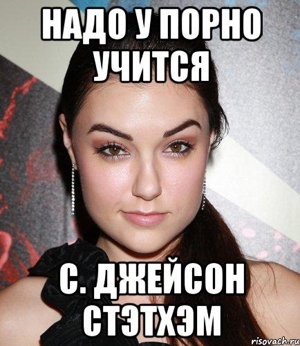 Порно джейсон стетхем