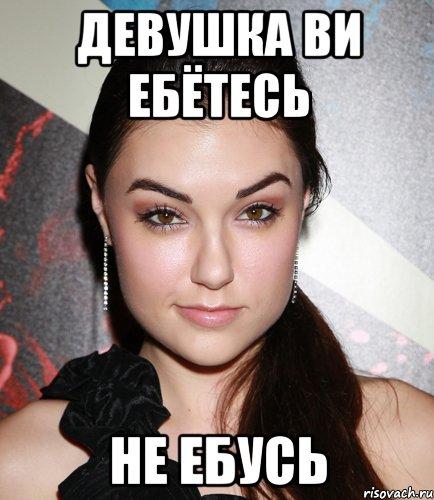 kak-devchonki-ebutsa