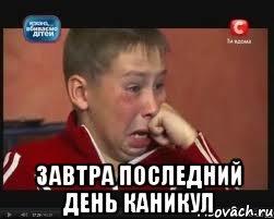 Анатолий алексин в стране вечных каникул читать онлайн