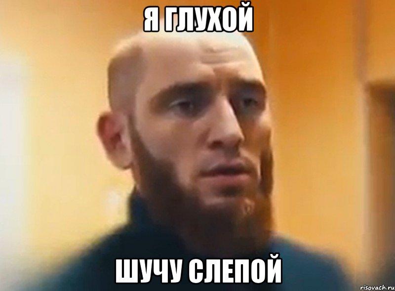 глухой: