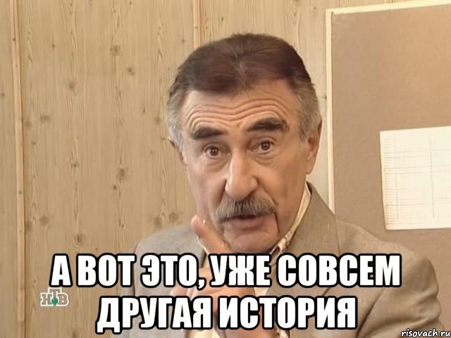 http://risovach.ru/upload/2014/01/mem/sovsem-drugaya-istoriya_41104285_orig_.jpeg