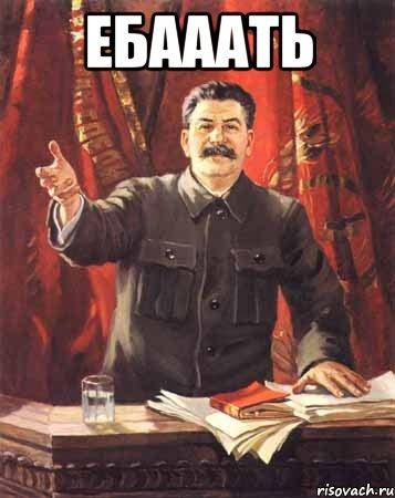 ЕБАААТЬ , Мем сталин цветной - Рисовач .Ру