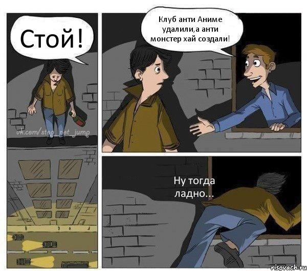 анти аниме картинки: