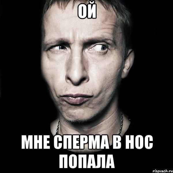 Фото сперма нос — pic 13