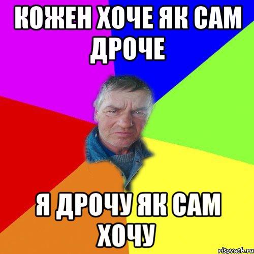 droch-po-russki