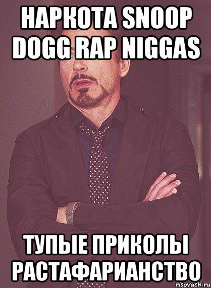 Наркота snoop dogg rap niggas тупые приколы