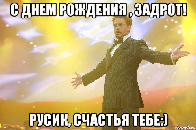 русик с днём рождения картинки
