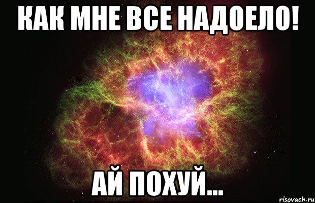 ВСЕХ ВСЕ ДОСТАЛО   ВКонтакте