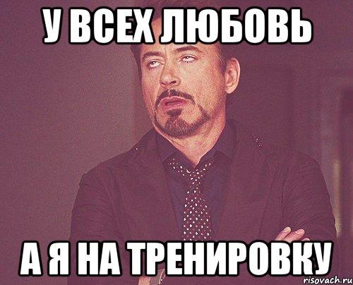 у всех любовь а я на тренировку, Мем твое выражение лица - Рисовач .Ру