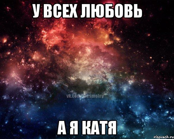 у всех любовь а я Катя, Мем У всех любовь а я Марина - Рисовач .Ру