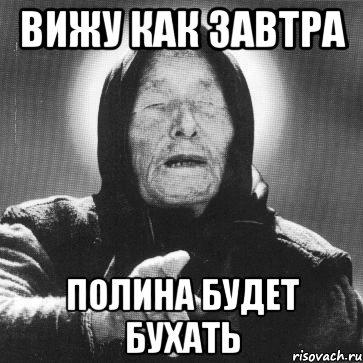 Анекдоты Про Полину