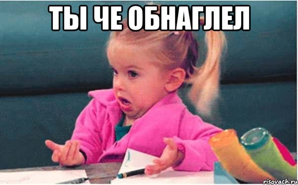 девочка ты: