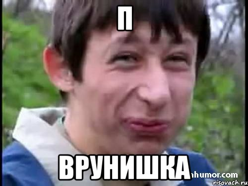 П ВРУНИШКА, Мем Пиздабол (врунишка) - Рисовач .Ру