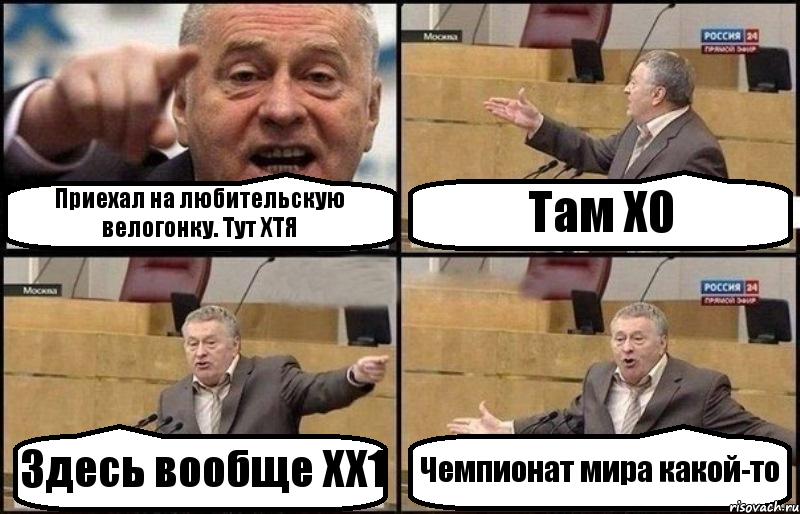 http://risovach.ru/upload/2014/01/mem/zhirinovskij_40726060_orig_.png