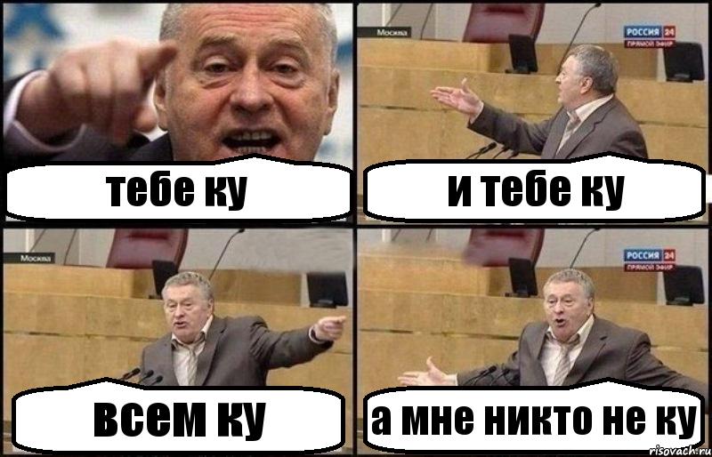 ку -701: