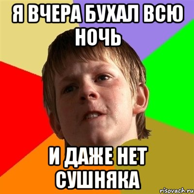 sosala-vsyu-noch