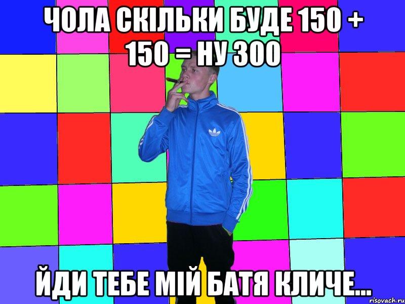 Анекдот 150 150