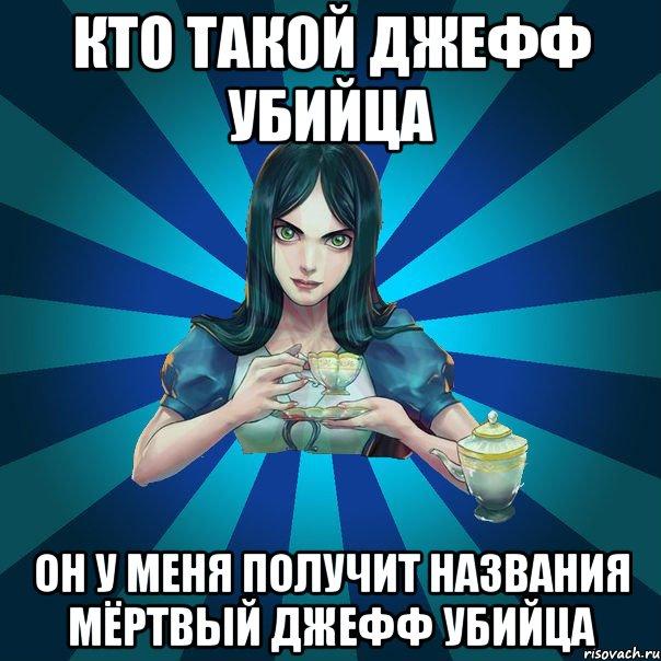 кто такой Джефф убийца он у меня ...: risovach.ru/kartinka/4609183