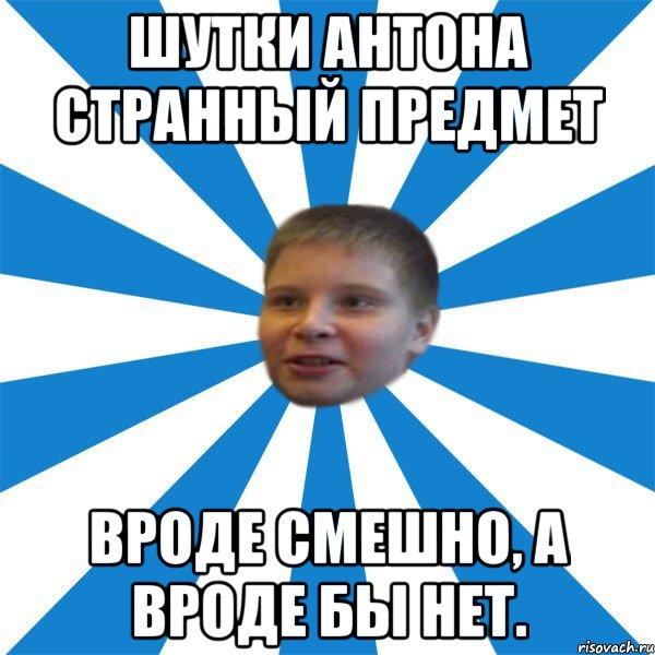 картинки про антона смешные