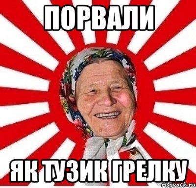 http://risovach.ru/upload/2014/02/mem/babulya_42802953_orig_.jpg