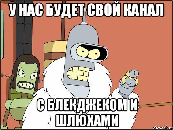 http://risovach.ru/upload/2014/02/mem/bender_42722968_orig_.jpg