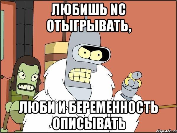http://risovach.ru/upload/2014/02/mem/bender_43958048_orig_.jpg