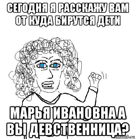 вы девственница: