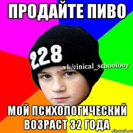 Возраст 32 года мем циничный школьник 1