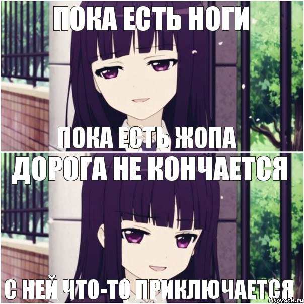 poka-est-nogi-doroga-ne-konchaetsya-poka