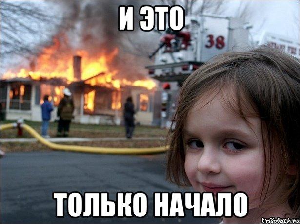 devochka-i-pozhar_42039399_orig_.jpeg