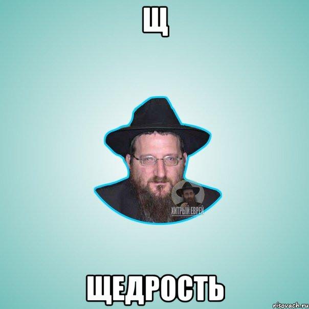 Щ Щедрость, Мем еврей - Рисовач .Ру