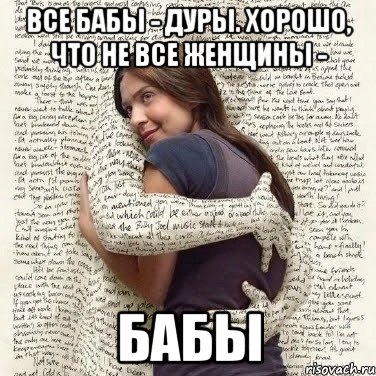СЛОВО О ЖЕНЩИНАХ И БАБАХ