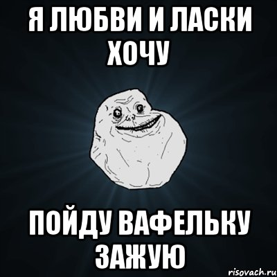 Хочу любви мем