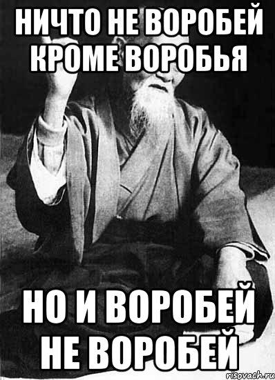 не воробей: