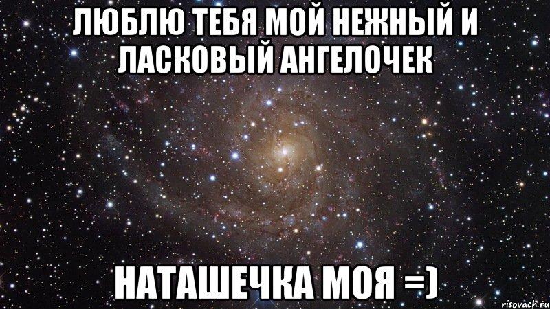 moya-natashka-foto