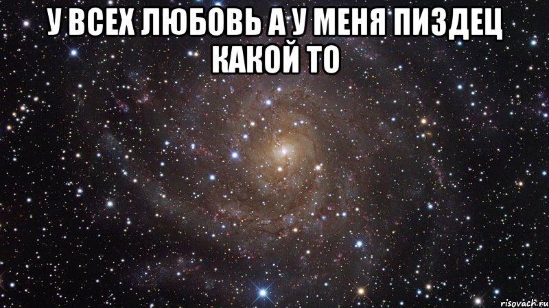 status-u-menya-vse-pizdato