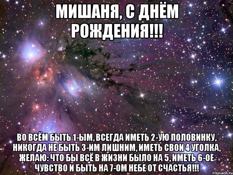 kosmos_43859293_big_.jpeg