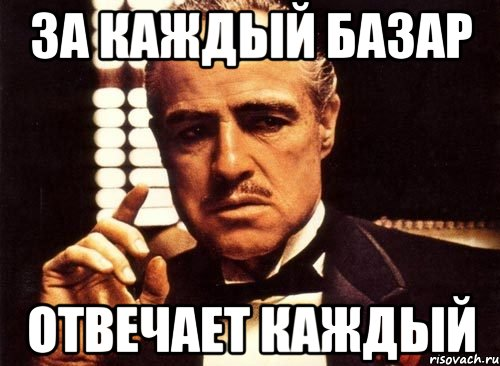 http://risovach.ru/upload/2014/02/mem/krestnyy-otec_43780619_orig_.jpeg