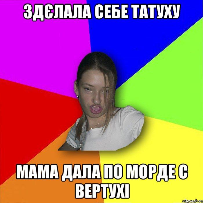 дала по: