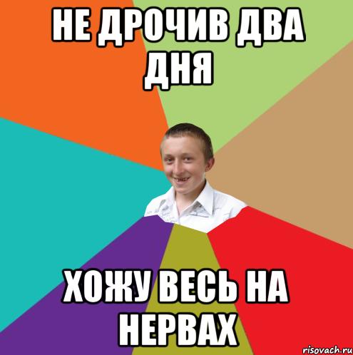 ne-drochi