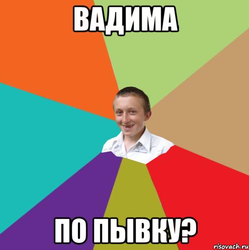 Анекдоты Про Вадима