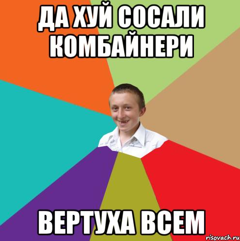 vdeo-yak-huy-sosali-kombayneri